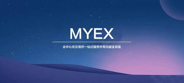 凛冽的寒冬 凛冽的币圈 但MYEX依然火热